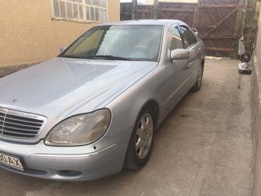 Mercedes-Benz в Балыкчы: Mercedes-Benz S-Class 3.2 л. 1999 | 250 км