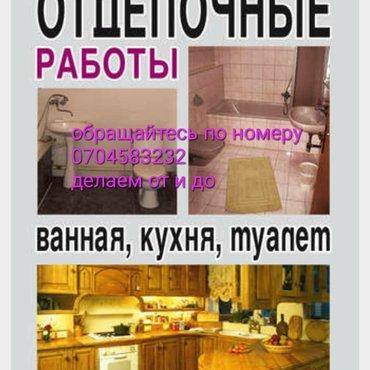 Кафель, обои  и т. д в Бишкек