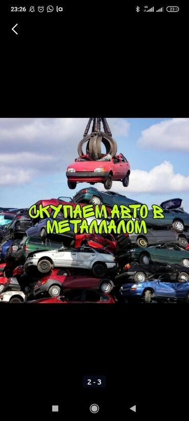 Сдай старую машину в металлалом крановывоз