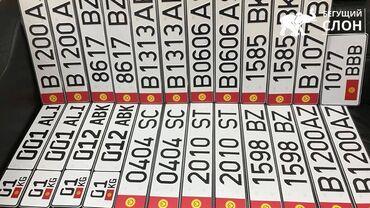 продам гос номер бишкек в Кыргызстан: Гос номер сатып алам  Куплю гос номер красивые можно и старые