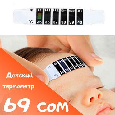 Градусники, тепловизоры - Кыргызстан: Чудо термометр !!! Детский термометр, многоразовый Очень удобно