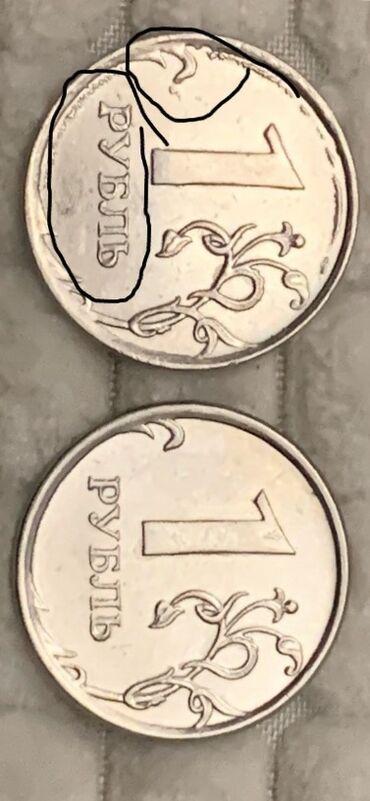 Монета эксклюзив единственная в своём роде заводской брак