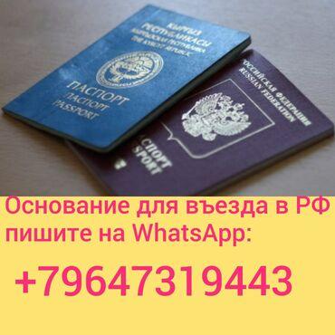 билеты ав в Кыргызстан: Бишкек-Ош-МоскваОснование оформление кылып беребиз.Тема не моя пишите