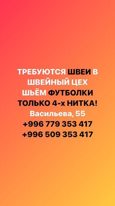 Швеи - Опыт работы: Больше 6 лет опыта - Бишкек: Швея 4-нитка. С опытом