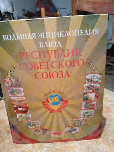 Большая толстая энциклопедия в Бишкек