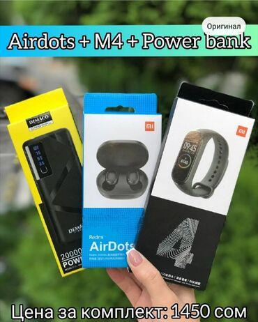 наушники jbl бишкек in Кыргызстан | НАУШНИКИ: Комплект 3в1    бесплатная доставка airdots + фитнес браслет м4+ power