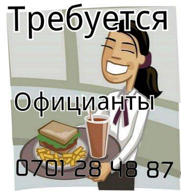 Работа официанта в ресторан можно без опыта сами обучим.  Со знанием в Бишкек