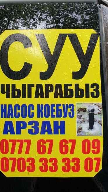 бурим скважину бишкек в Кыргызстан: Бурение скважины, установка насоса гарантия качества. Дёшево!