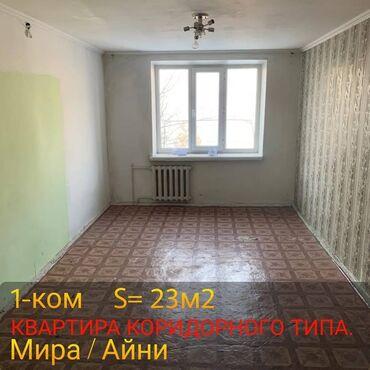 ремонт сноубордов в Кыргызстан: Продается квартира: 1 комната, 20 кв. м