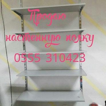 Продаю не дорого ,полки регулируются по высоте в Бишкек