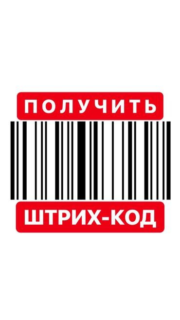 Штрих код . в Бишкек