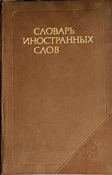 Словарь ИНОСТРАННЫХ СЛОВ : 19 тысслов- значений ПРОДАЮ для ОБЩЕГО