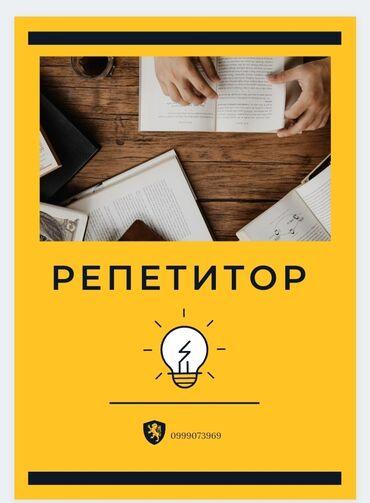 преподаватель математики в Кыргызстан: Репетитор | Грамматика, письмо | Подготовка к олимпиаде, Подготовка к экзаменам, Помощь в написании научных работ