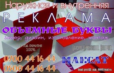 """Наружная реклама """"объемные буквы"""" в Бишкек"""