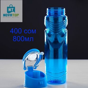 бутылочка в Кыргызстан: Эту бутылочку для воды удобно брать с собой в спортзал, на прогулку