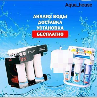 дрим хаус бишкек в Кыргызстан: Компания Аква хаус Фильтр Очистки для воды