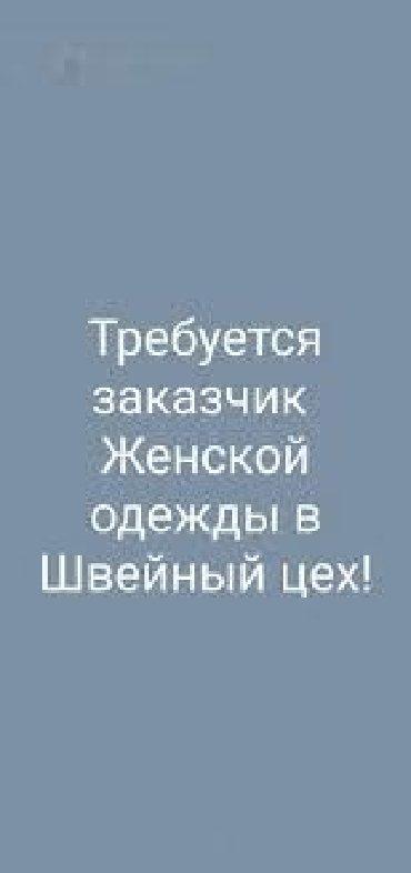 Сдаем швейный цех - Кыргызстан: Требуется заказчик швейный цех