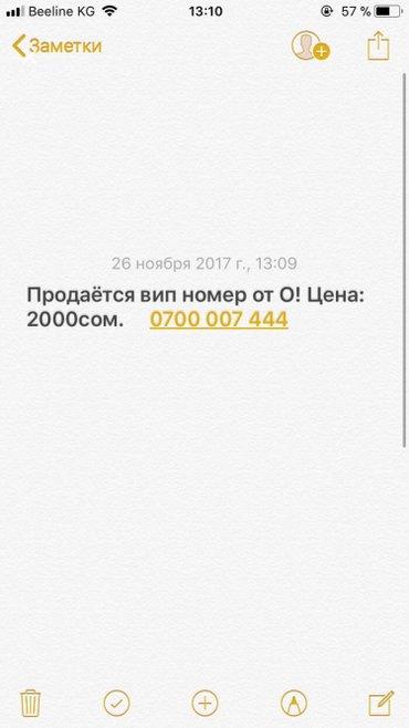 Срочно продаю новый, на оформленный ВИП номер от О! в Бишкек
