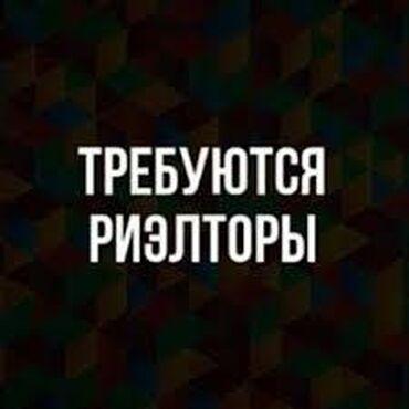 Тур агент - Кыргызстан: Требуются агенты по продажам недвижимостиТребуются агенты по продажам