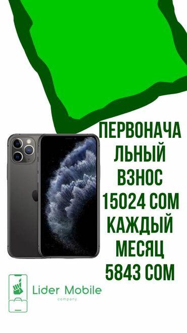 13200 объявлений: IPhone 11 Pro   64 ГБ Б/У   Face ID, Рассрочка