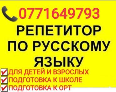 Репетитор по русскому языку. Общий в Бишкек