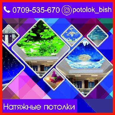 уй-ремонт-фото в Кыргызстан: Натяжной потолок Акция! Акция! Акция! Сделай всю квартиру и получи