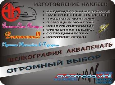 Изготавливаем любые наклейки от 10минут прямо на месте в Бишкек