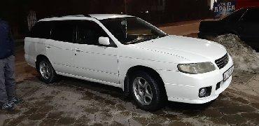 белый nissan в Кыргызстан: Nissan 2002