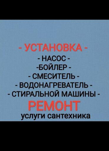 проточный водонагреватель бишкек in Кыргызстан | КОТЛЫ, ВОДОНАГРЕВАТЕЛИ: Сантехник. С опытом
