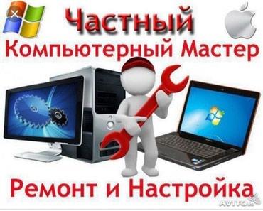 videokarta dlja nastol nogo komp jutera в Кыргызстан: Ремонт | Ноутбуки, компьютеры
