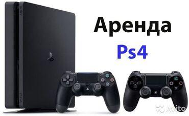 фотоаппарат сони в Кыргызстан: Аренда сони плейстейшинПрокат sony PlaystationПриставкаплойка Сони