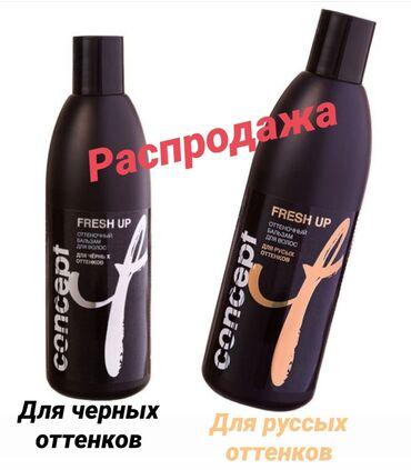 СКИДКА 550 390 сомОттеночный бальзам для черных оттенков и
