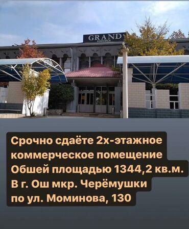 сдается квартира в г каракол in Кыргызстан   КНИГИ, ЖУРНАЛЫ, CD, DVD: Сдаётся коммерческое помещение в г. Ошпервый этаж 700 кв.м. под любой