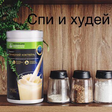 спортивное питание в Кыргызстан: Спи и худей