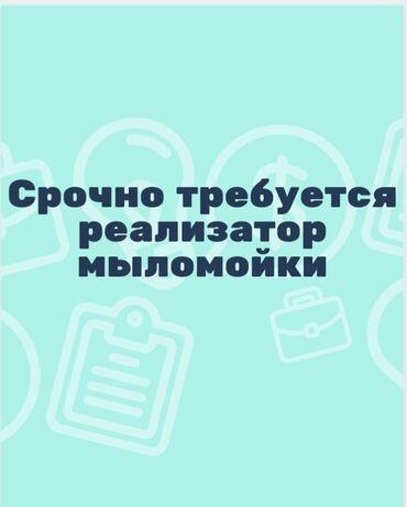 razmer 44 45 в Кыргызстан: Продавец-консультант. С опытом. 5/2