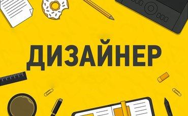Дизайнер Логотип Дизайн в Бишкек