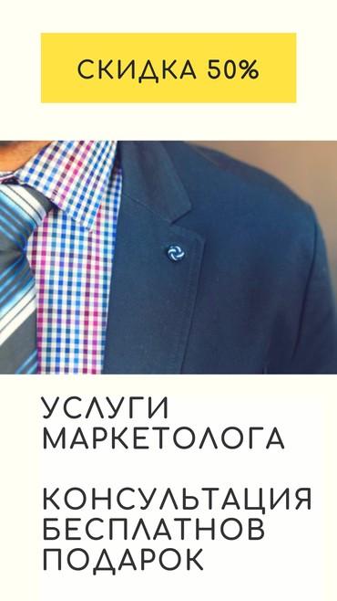 Услуги маркетолога. Опыт 9 лет в Бишкек