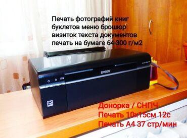 Принтеры в Бишкек: 6 цветный фото-принтер Epson P50, перепрошитый под L800, работает без