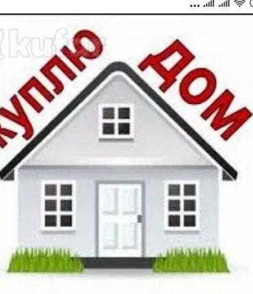 Куплю дом для себя в городе , можно в Novopokrovka