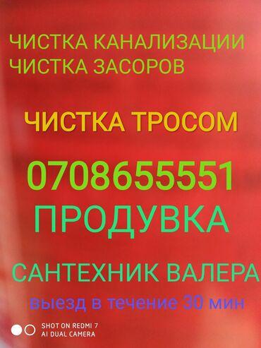 переноска для кота бишкек в Кыргызстан: Сантехник | Чистка канализации, Чистка водопровода, Чистка септика | Больше 6 лет опыта