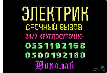 счетчик банкнот dors 1040 в Кыргызстан: Электрик электрик 24/7 электрик Бишкек круглосуточно   люстра бра софи