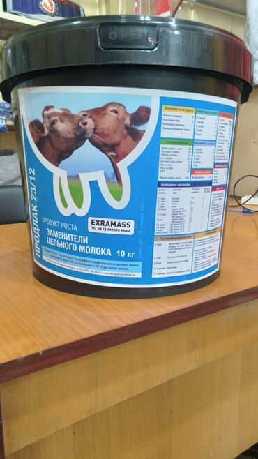 Зцм. заменитель цельного молока для телят. даёт прибавку к весу. укре