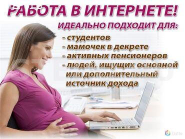 atomy витамины отзывы в Кыргызстан: Консультант сетевого маркетинга. Atomy. Любой возраст. Неполный рабочий день