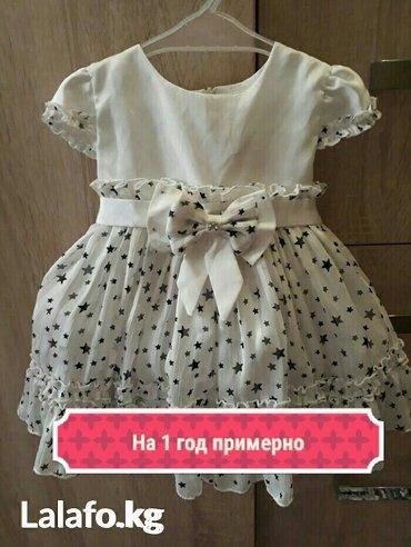 платье для мамы и дочки на годик в Кыргызстан: Платье на 1 годик примерно юбка шифон верх атлас носили мало состояние