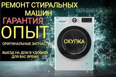 код 222 бишкек в Кыргызстан: Ремонт | Стиральные машины | С гарантией, С выездом на дом, Бесплатная диагностика