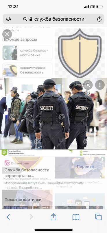 подработка бишкек in Кыргызстан   ГРУЗОВЫЕ ПЕРЕВОЗКИ: Требуется Охраник Платят вовремя
