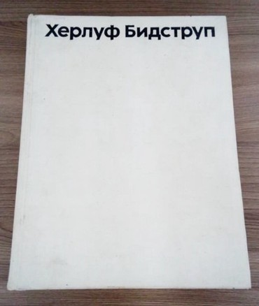 Херлуф Бидструп. Рисунки. Издание 1976 г. в Бишкек