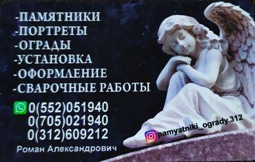 Услуги - Новопокровка: Изготовление памятников   Гранит   Установка, Оформление