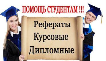 4гор больница бишкек в Кыргызстан: Репетитор | | Подготовка к школе, Подготовка к экзаменам, Помощь в написании научных работ