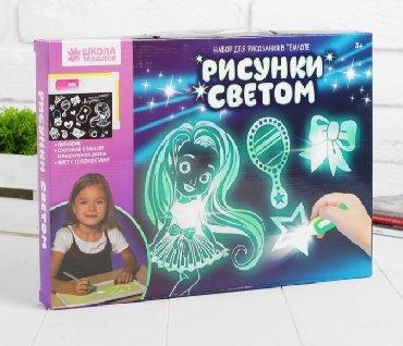"""развивающие игрушки 5 лет в Кыргызстан: Планшет для рисования светом """"Настоящая модница!"""" + трафарет +БЕСПЛАТ"""